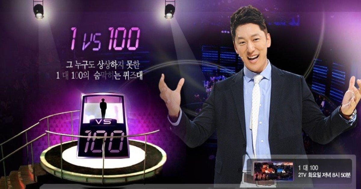 KBS '1대100'