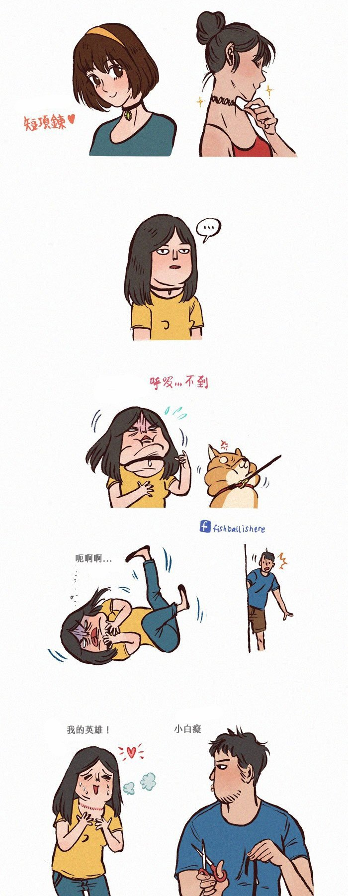 lovely-webtoons-when-you-love_my-giant-nerd-boyfriend-comics-fishball-24%e6%8b%b7%e8%b2%9d