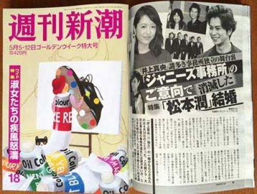 松本潤 井上真央 破局 週刊新潮에 대한 이미지 검색결과