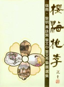 「櫻梅桃李」の画像検索結果