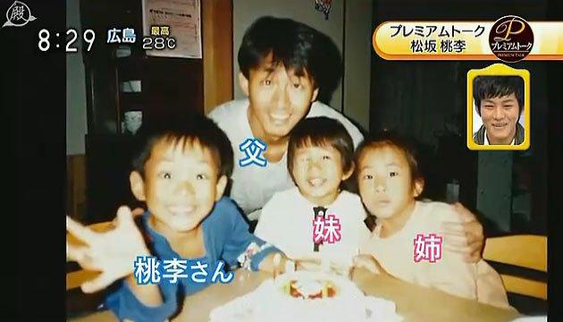 「松坂桃李 父親」の画像検索結果