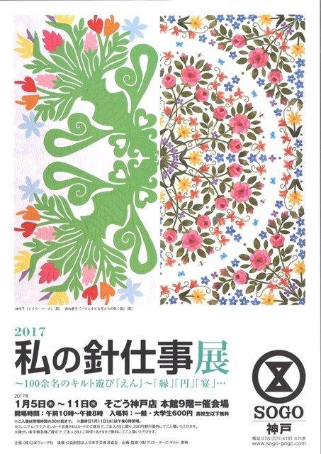 私の針仕事展 兵庫県에 대한 이미지 검색결과