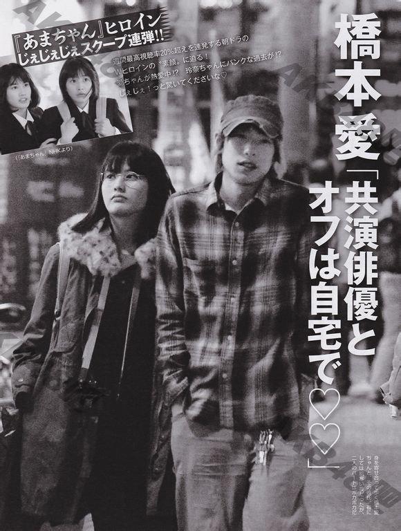 Image result for 綾野剛 橋本愛