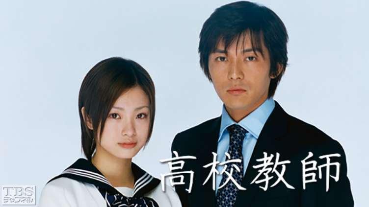 Image result for 藤木直人 高校教師