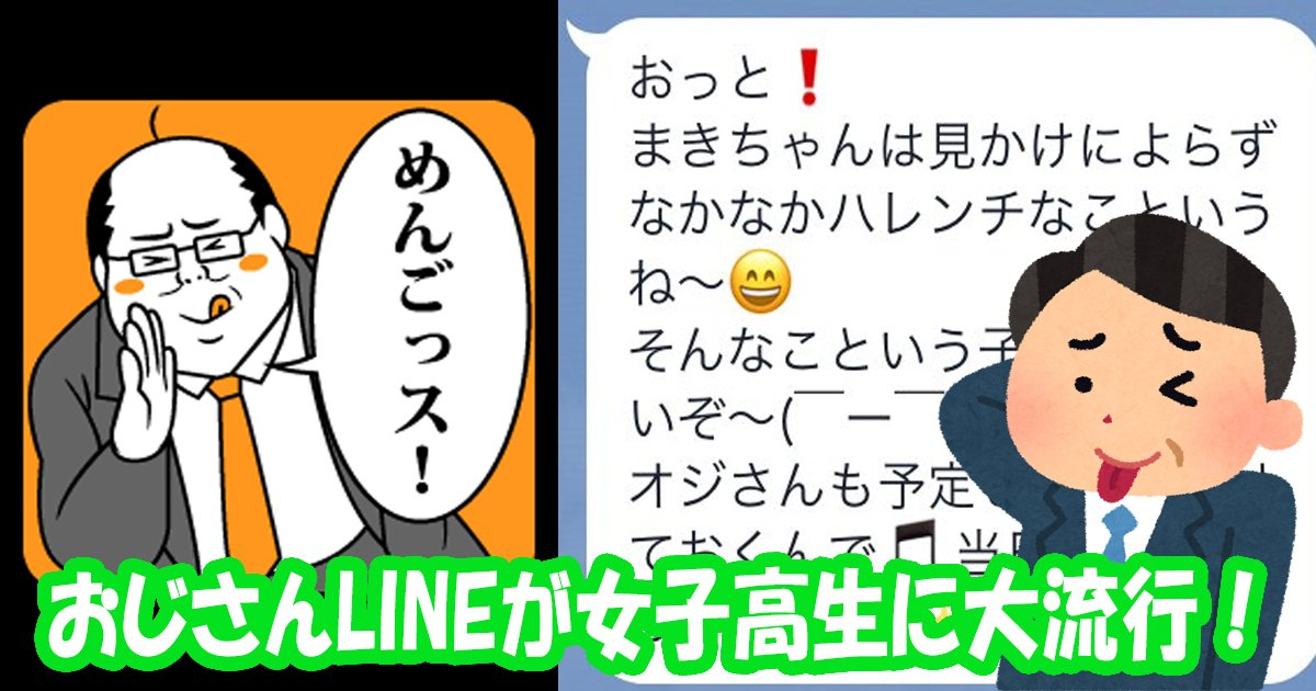 ojisan ttl - 「おじさんLINEあるある」女子高生の間で大流行(笑)