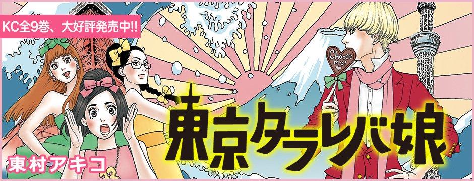 東村アキコ 東京タラレバ娘에 대한 이미지 검색결과