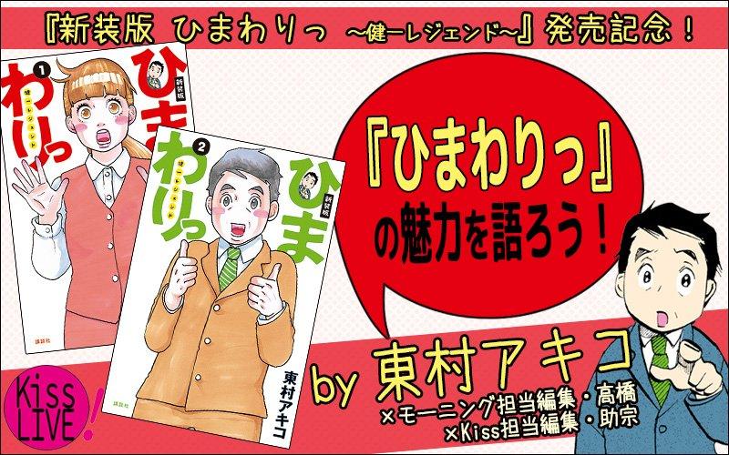 東村アキコ ひまわりっ 〜健一レジェンド〜에 대한 이미지 검색결과