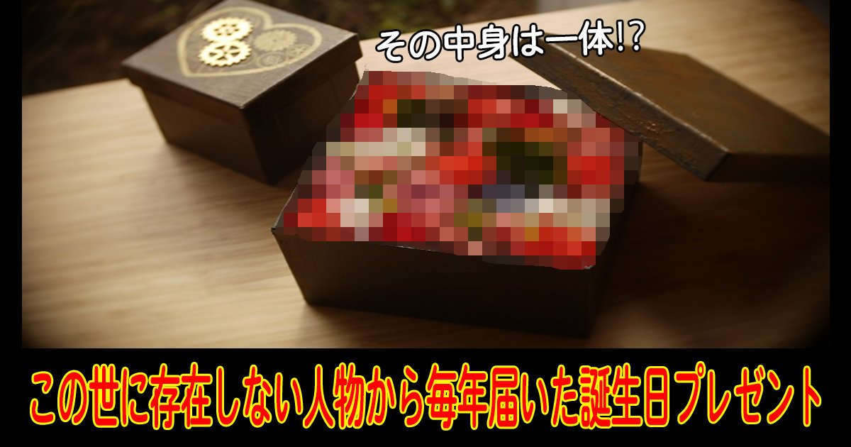 resentfrom intro.png?resize=1200,630 - この世に存在しない人物から毎年届いた誕生日プレゼントの正体とは?