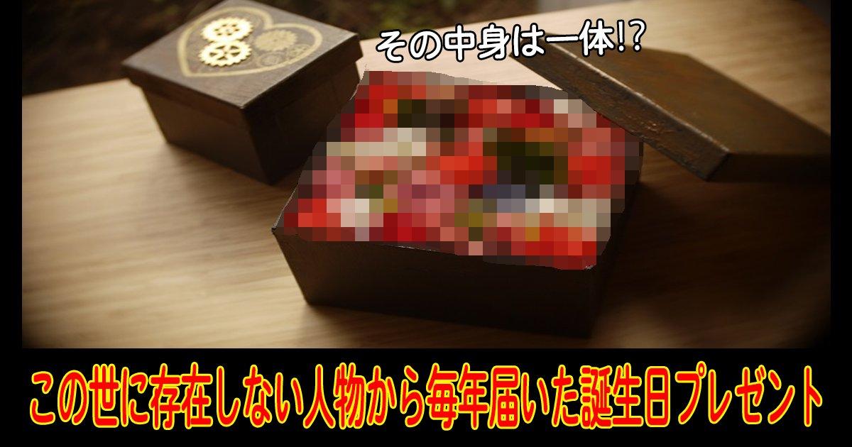 resentfrom intro - この世に存在しない人物から毎年届いた誕生日プレゼントの正体とは?