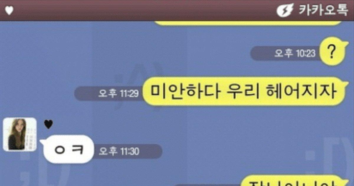 """sa - """"너무 쿨해서 추울 지경..."""" 쿨한 이별 카톡 8"""