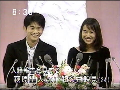 Image result for 萩原聖人 和久井映見