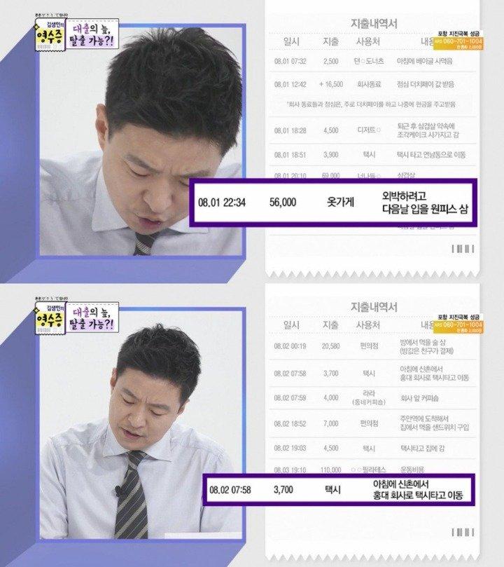 KBS '김생민의 영수증' 캡쳐