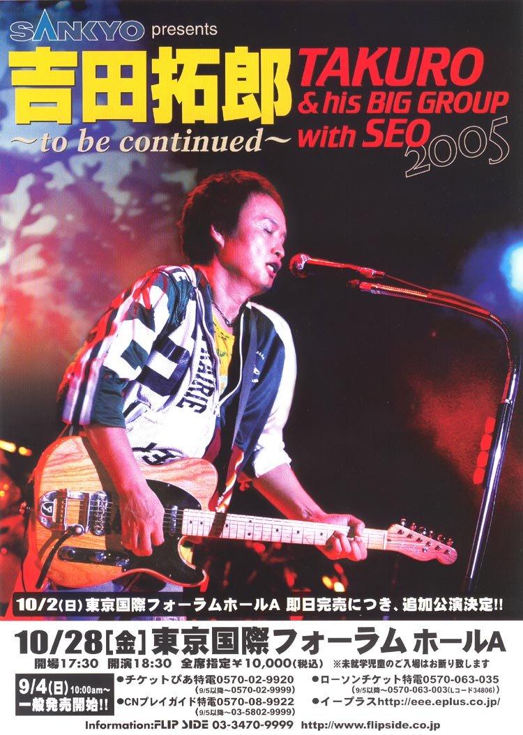 吉田拓郎 2003年 コンサート에 대한 이미지 검색결과