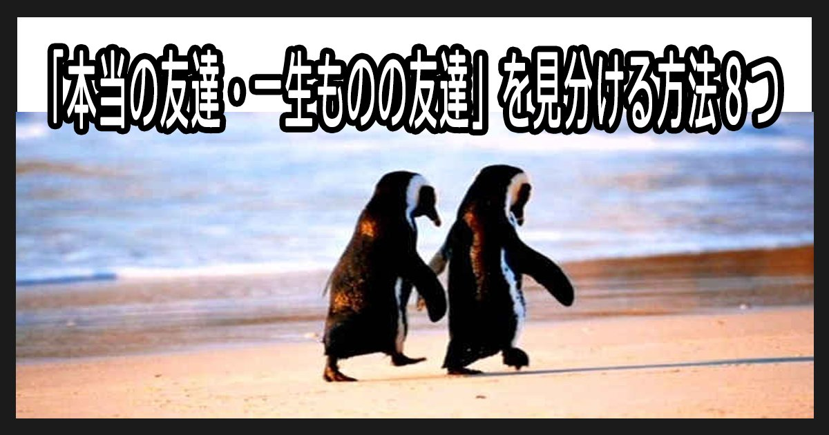 sinyukakunin th.png?resize=1200,630 - 「本当の友達・一生ものの友達」を見分ける方法8つ