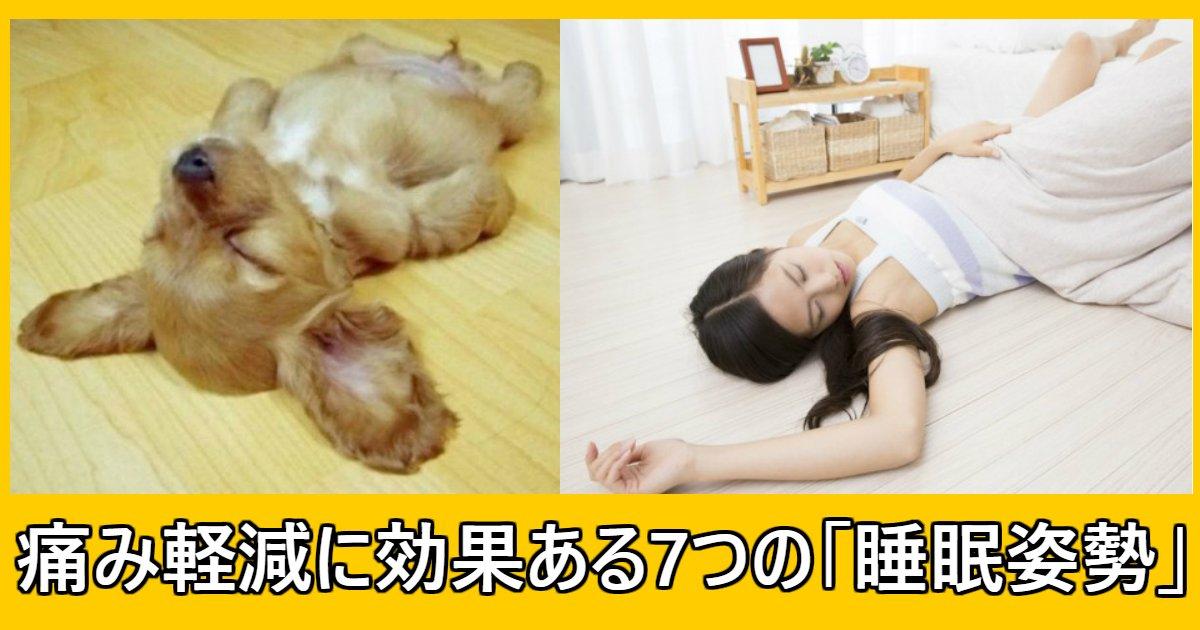 sleep 1.jpg?resize=1200,630 - 痛み軽減「安眠」を支援する7つの「睡眠姿勢」
