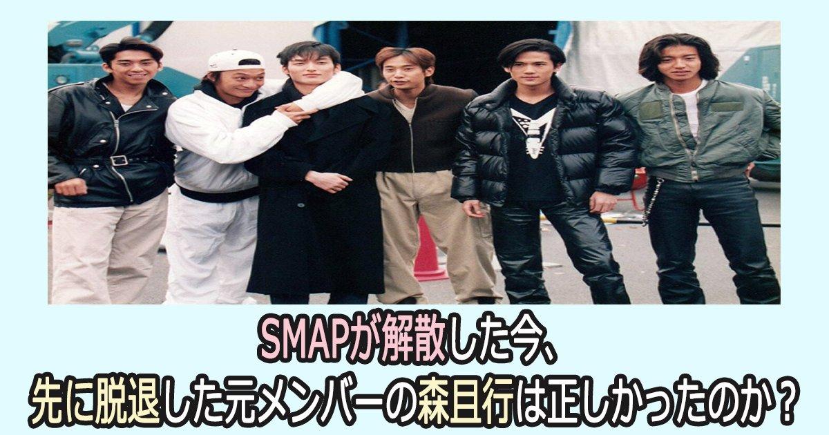 smapmori th.png?resize=1200,630 - SMAPが解散した今、先に脱退した元メンバーの森且行は正しかったのか?