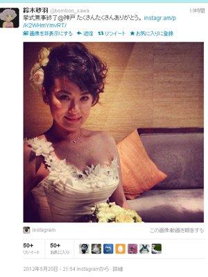 鈴木砂羽 結婚에 대한 이미지 검색결과
