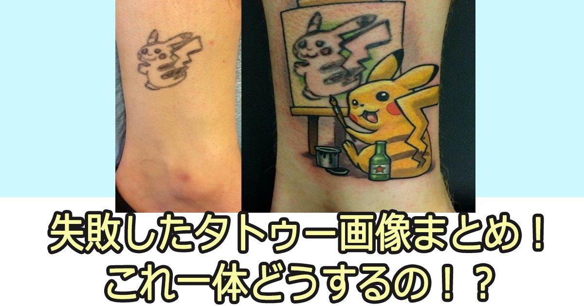 tatoo th.png?resize=1200,630 - 失敗したタトゥー画像まとめ!これ一体どうするの!?