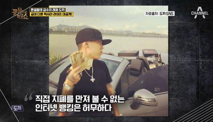 "the annual income of the ax is about 500 million won 5j27q5929f47909v86p6 - '일리네어'의 수장 '도끼'... ""연봉만 무려 50억원'"""