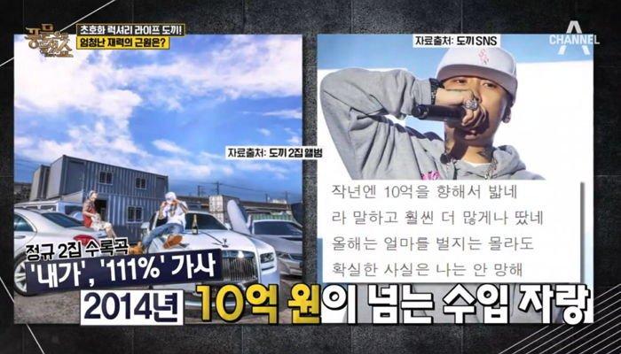 """the annual income of the ax is about 500 million won guju59tfdgfaqawp57j9 - '일리네어'의 수장 '도끼'... """"연봉만 무려 50억원'"""""""
