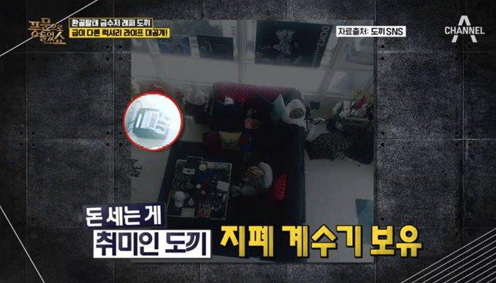 "the annual income of the ax is about 500 million won hkp280yqj6h571za9165 - '일리네어'의 수장 '도끼'... ""연봉만 무려 50억원'"""