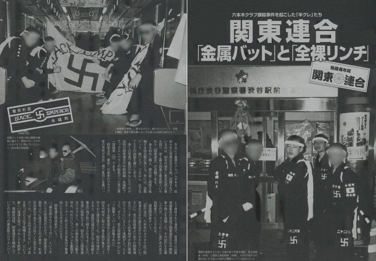 Image result for 関東連合 杉並