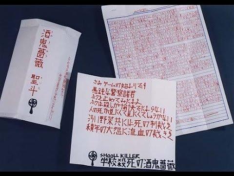 Image result for 酒鬼薔薇聖斗 人形 手紙
