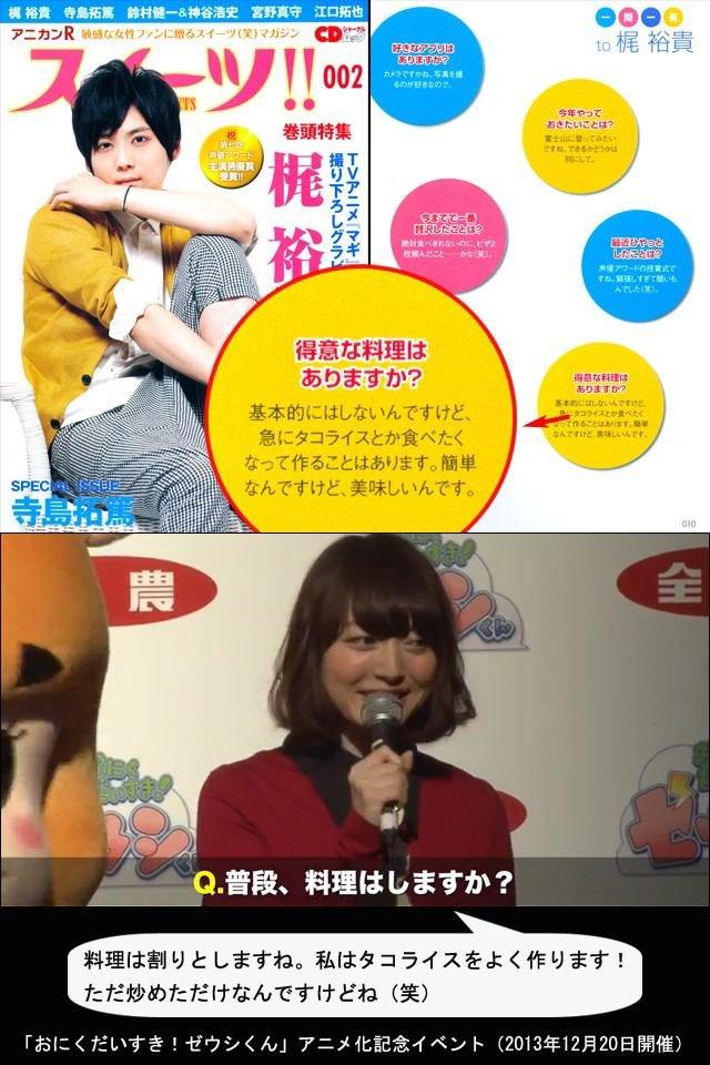 梶裕貴 花澤香菜에 대한 이미지 검색결과