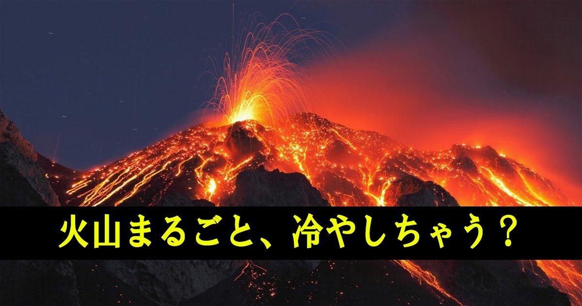 volc ttl - 火山まるごと、冷やしちゃいましょう!NASAが野心的計画を!