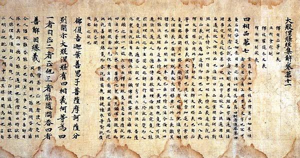 Image result for 大般涅槃経