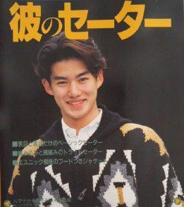 Image result for 竹野内豊 モデル時代