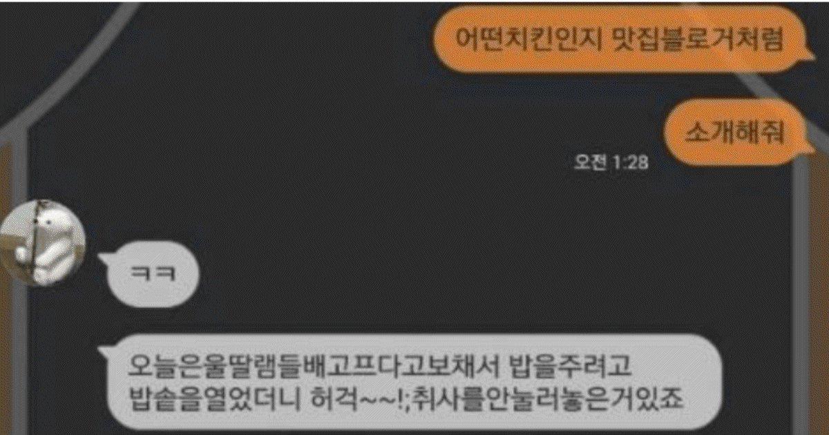 096 7 - 맛집 블로거처럼 치킨 소개하는 친구 (사진)