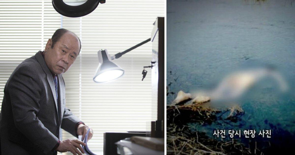 1 265 - '드들강 살인 사건', 16년의 세월을 뚫고 결정적 증거를 밝힌 71세 교수