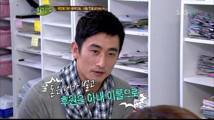 SBS '힐링캠프'