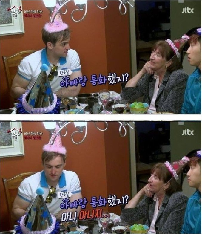 JTBC '내 친구의 집은 어디인가'