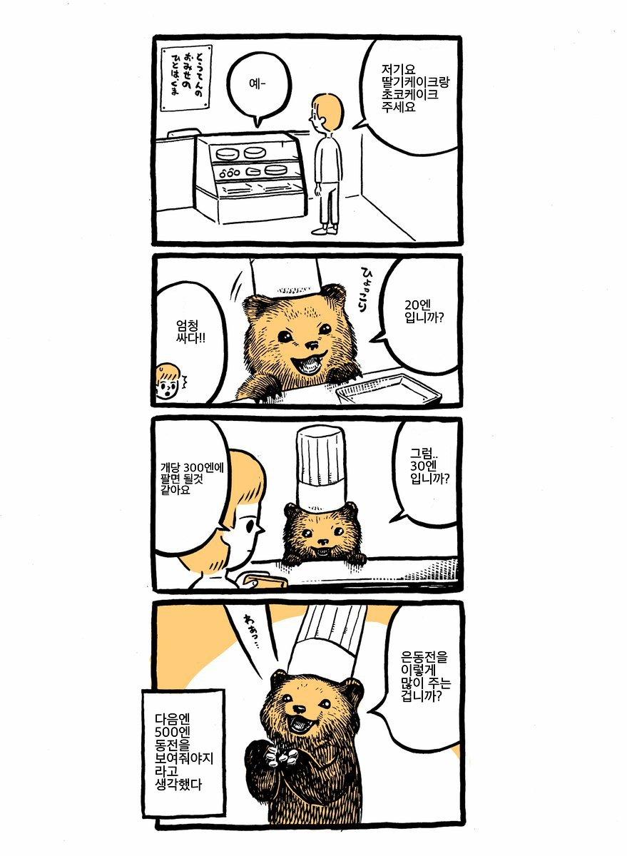 트위터 'カメントツ@こぐまのケーキ屋さん'
