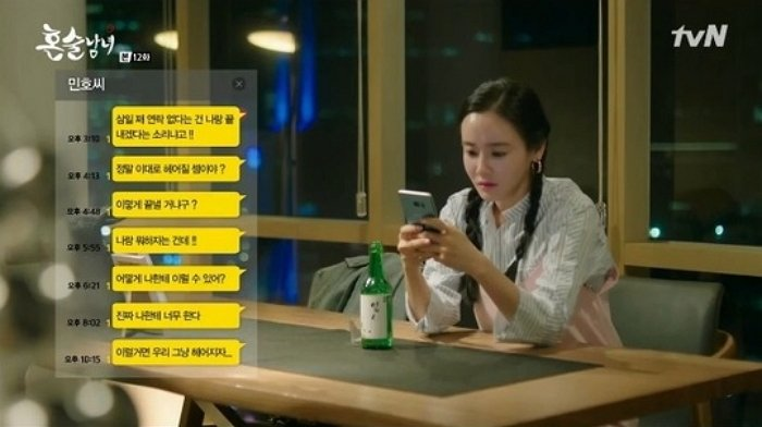 tvN 드라마 '혼술남녀'