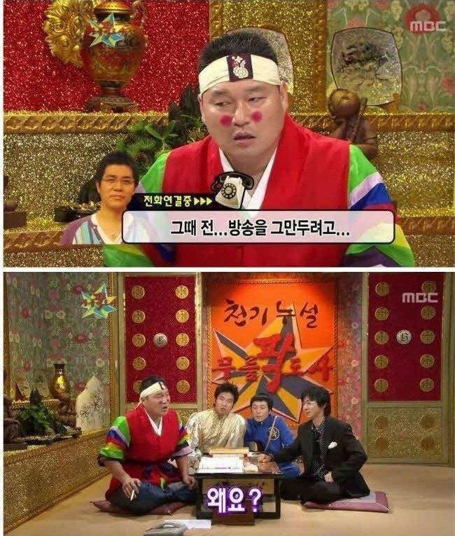 MBC '황금어장 무릎팍도사'