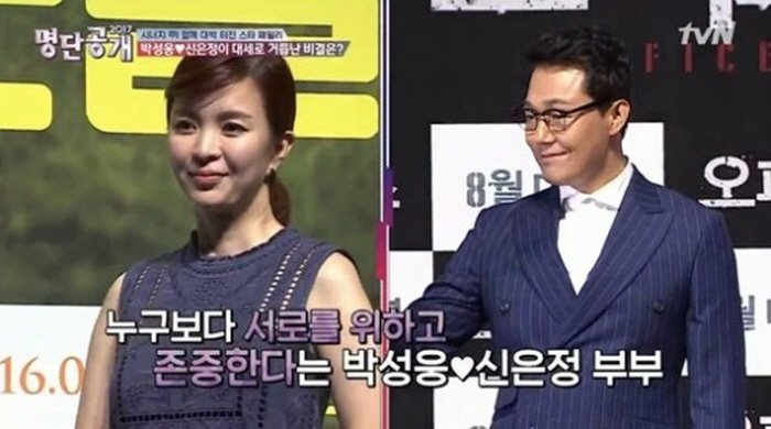 tvN '명단공개 2017'