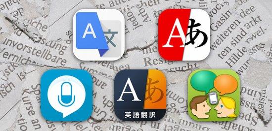 20150610 translate app top.jpg?resize=1200,630 - 翻訳におすすめのアプリとは?