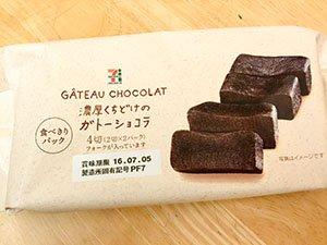 セブンイレブンのガトーショコラ에 대한 이미지 검색결과