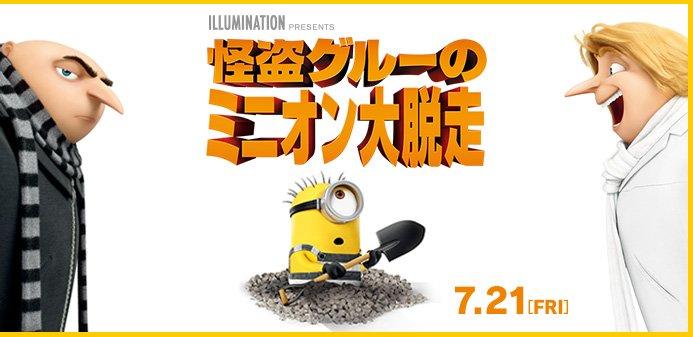 Image result for 怪盗グルーとミニオン大脱走