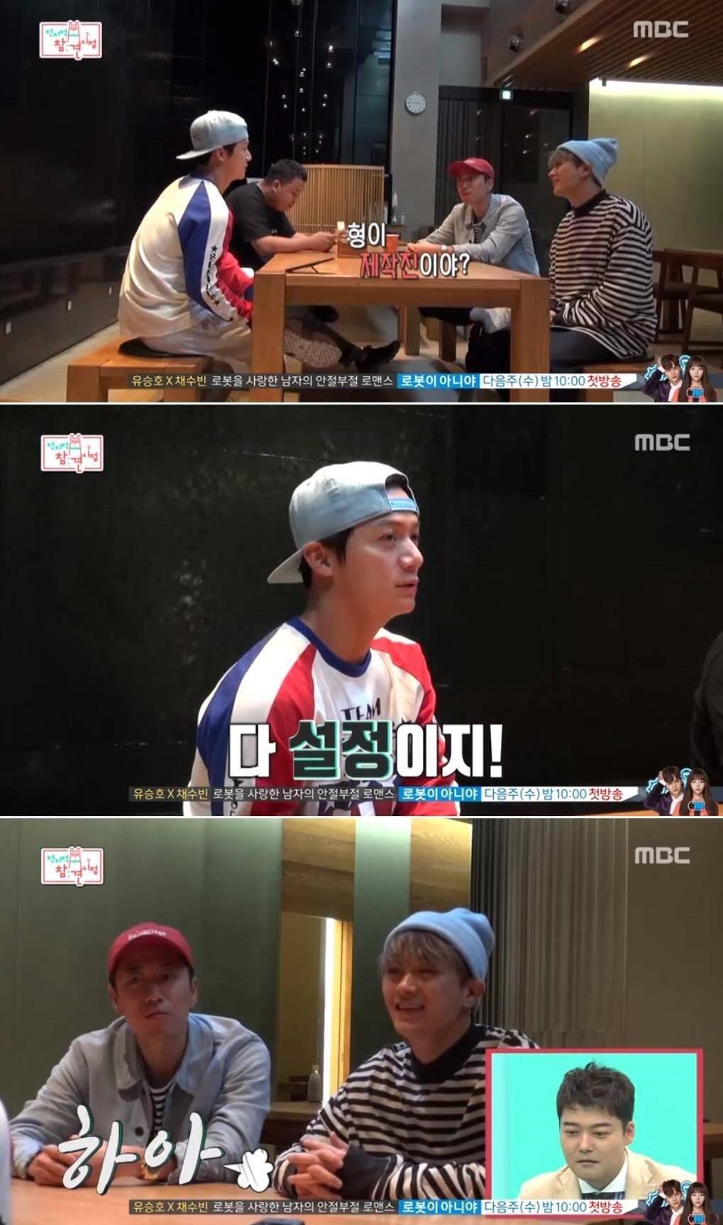 MBC-TV '전지적 참견 시점'