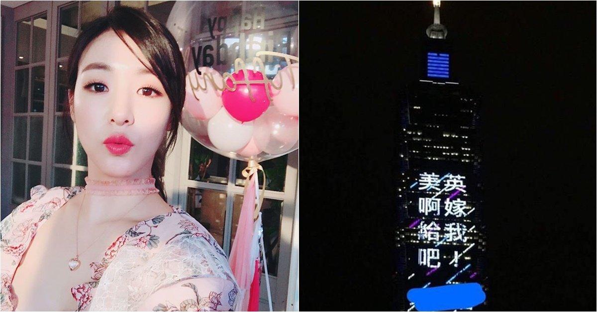 22 9.jpg?resize=412,275 - '1억 4천만원'짜리 대만 초고층 빌딩 전광판 '프로포즈' 받은 티파니