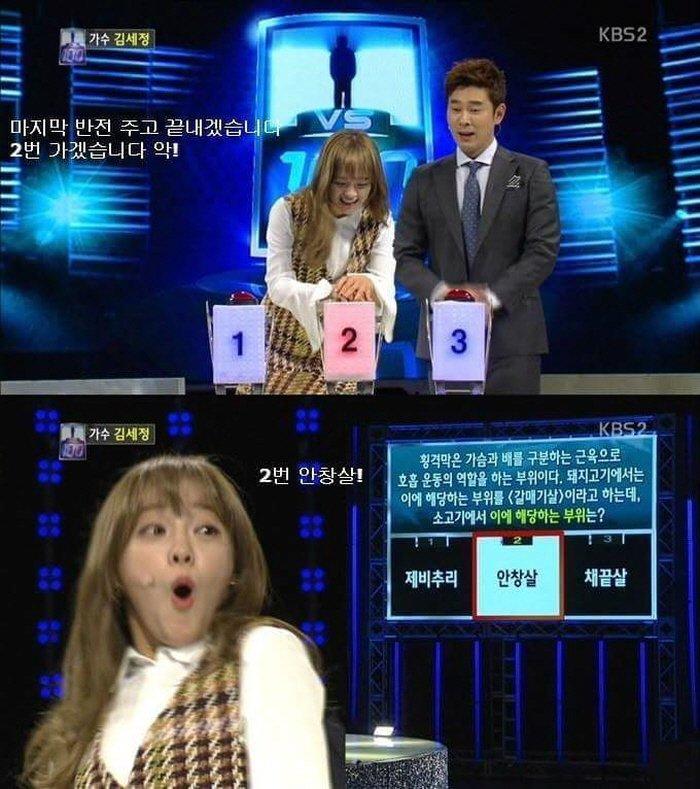 KBS2 '1대100'