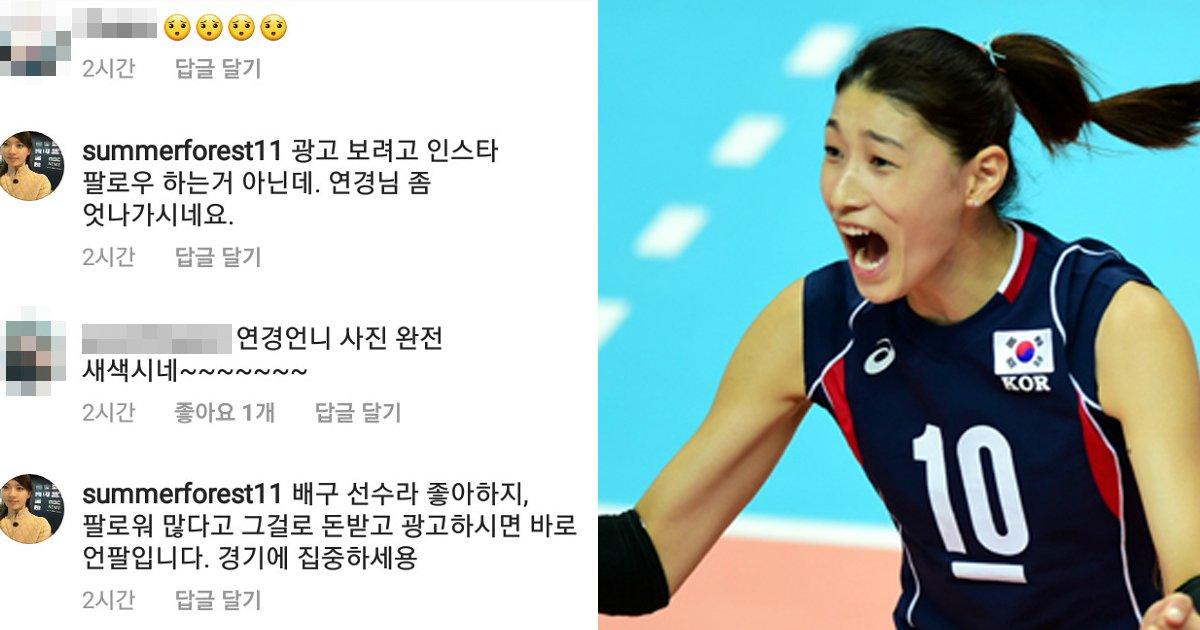 """3 19 - 배구선수 김연경 인스타에 """"경기에나 집중하라"""" 악플 단 MBC 기자"""