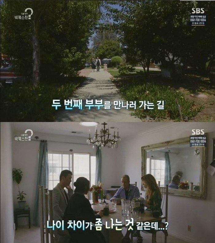 이하 SBS '나를 향한 빅퀘스천'