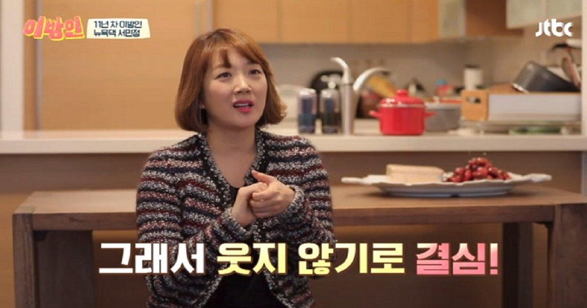 33 1 - 원조 '미소천사' 서민정 웃지 않기로 결심했던 이유 (영상)