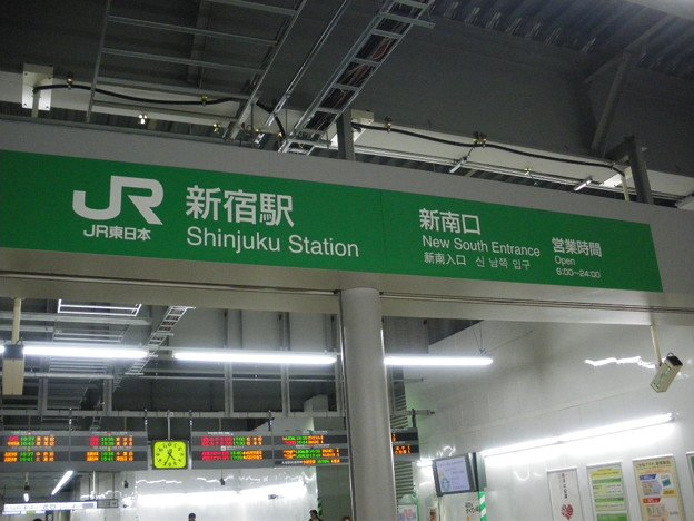 358 2.jpg?resize=1200,630 - もう迷いたくない!新宿駅新南口改札口にスムーズに行く方法
