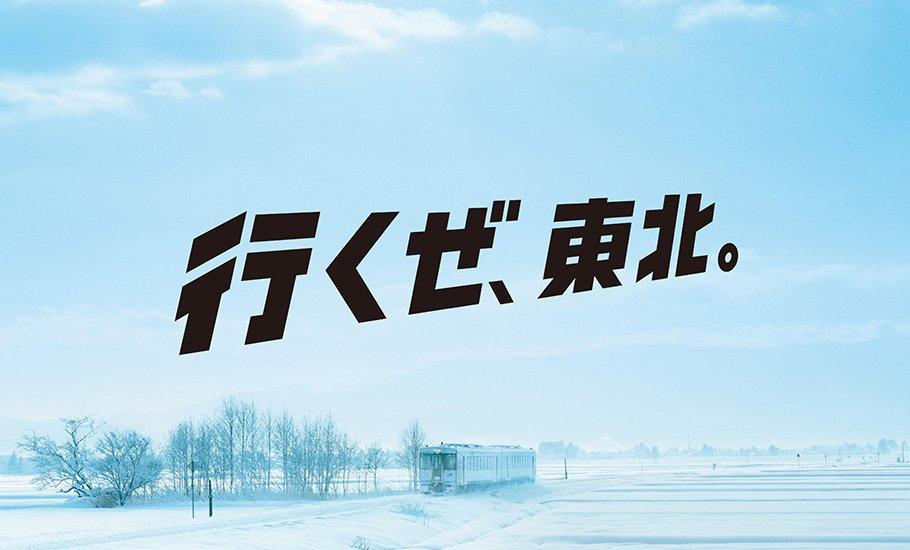 474.jpeg?resize=412,232 - JR東日本の「行くぜ東北」について調べてみた